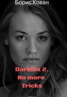 """Книга. """"Darkfox 2: Черное Пламя Мести (шутки в сторону)"""" читать онлайн"""