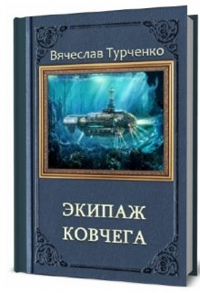 "Книга. ""Экипаж Ковчега"" читать онлайн"
