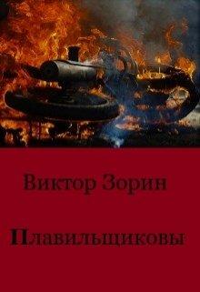 """Книга. """"Плавильщиковы"""" читать онлайн"""
