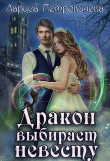 """Книга. """"Дракон выбирает невесту"""" читать онлайн"""