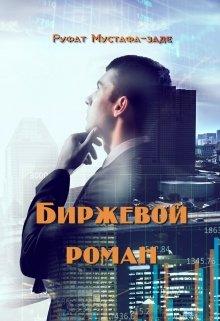 """Книга. """"Биржевой роман"""" читать онлайн"""