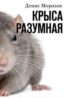 """Книга. """"Крыса Разумная: полный атас!"""" читать онлайн"""