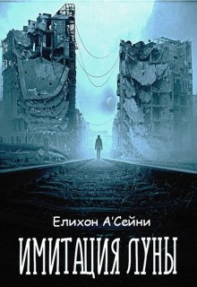 "Книга. ""Имитация луны"" читать онлайн"