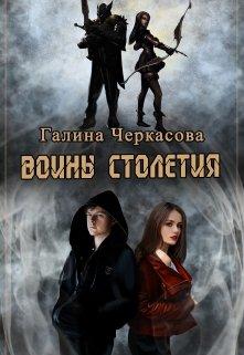 """Книга. """"Воины столетия. Наследие"""" читать онлайн"""