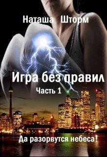 """Книга. """"Игра без правил. Часть 1. Да разорвутся небеса."""" читать онлайн"""