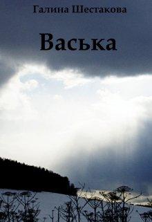 """Книга. """"Васька"""" читать онлайн"""