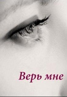 """Книга. """"Верь мне"""" читать онлайн"""
