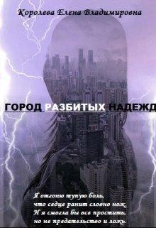 """Книга. """"Город разбитых надежд (1)"""" читать онлайн"""