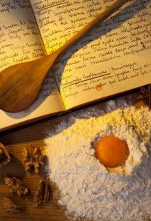 "Книга. ""Кулинарная книга Верканона"" читать онлайн"