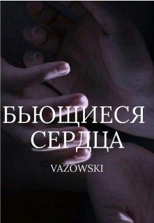 """Книга. """"Бьющиеся сердца"""" читать онлайн"""