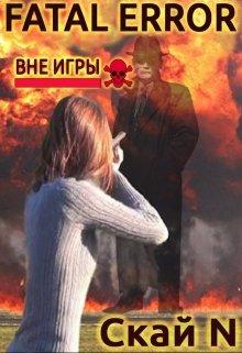 """Книга. """"Fatal error: вне игры"""" читать онлайн"""