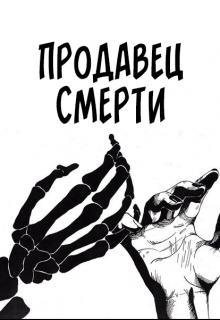 "Книга. ""Продавец Смерти"" читать онлайн"