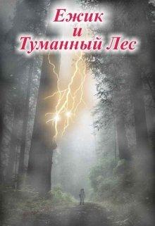 """Книга. """"Ежик и Туманный Лес"""" читать онлайн"""