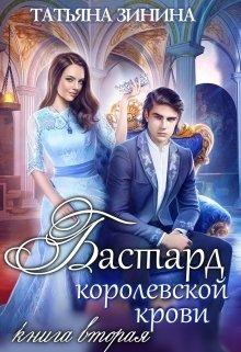 """Книга. """"Бастард королевской крови. Книга 2"""" читать онлайн"""