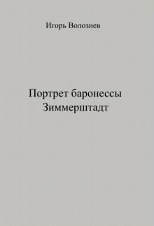 "Книга. ""Портрет баронессы Зиммерштадт"" читать онлайн"