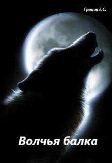 """Книга. """"Волчья балка"""" читать онлайн"""