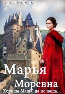 "Книга. ""Марья Моревна. Хороша Маша, да не наша..."" читать онлайн"