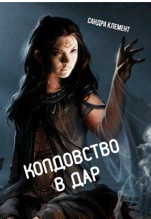 """Книга. """"Колдовство в дар"""" читать онлайн"""
