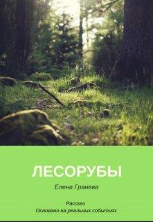 """Книга. """"Лесорубы"""" читать онлайн"""