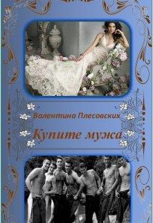 "Книга. ""Купите мужа"" читать онлайн"