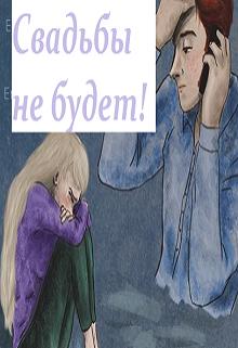 """Книга. """"Свадьбы не будет!"""" читать онлайн"""