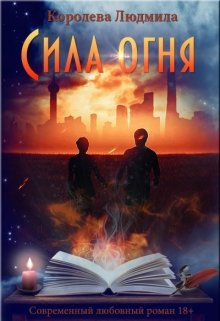 "Книга. ""Сила огня"" читать онлайн"