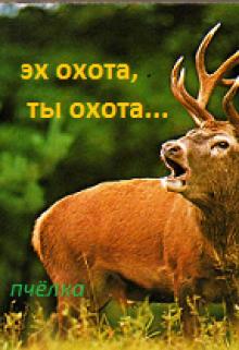 """Книга. """"Эх охота,ты охота.(сказ третий)"""" читать онлайн"""