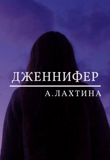 "Книга. ""Дженнифер"" читать онлайн"