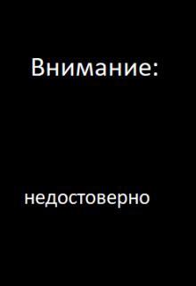 """Книга. """"Одна тайна на троих"""" читать онлайн"""