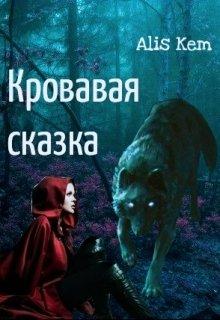 """Книга. """"Кровавая сказка."""" читать онлайн"""