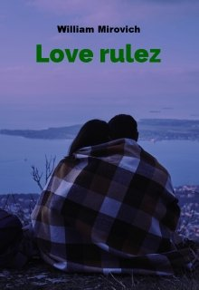 "Книга. ""Love rulez"" читати онлайн"
