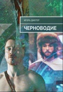 """Книга. """"Черноводие"""" читать онлайн"""