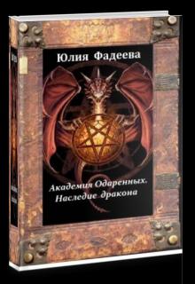 """Книга. """"Академия Одаренных. Наследие дракона"""" читать онлайн"""