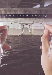 """Книга. """"Розовый Город"""" читать онлайн"""