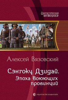 """Книга. """"Сэнгоку Дзидай. Эпоха Воюющих провинций"""" читать онлайн"""