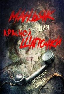 """Книга. """"Маньяк для Красной Шапочки"""" читать онлайн"""
