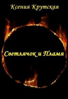 """Книга. """"Светлячок и Пламя"""" читать онлайн"""