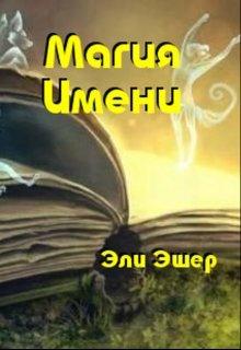 "Книга. ""Магия Имени"" читать онлайн"