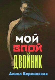 """Книга. """"Мой Злой Двойник"""" читать онлайн"""