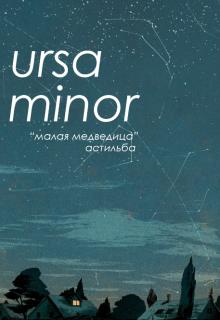 "Книга. ""Ursa Minor / Малая медведица"" читать онлайн"