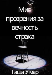 """Книга. """"Миг прозрения за вечность страха"""" читать онлайн"""