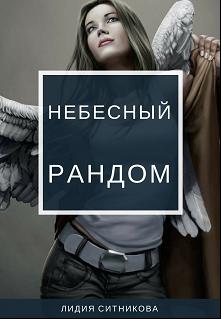 """Книга. """"Небесный рандом"""" читать онлайн"""