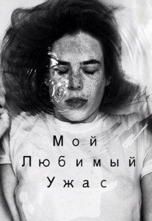 """Книга. """"Мой Любимый Ужас"""" читать онлайн"""