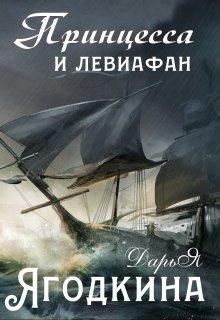 """Книга. """"☸ Принцесса и Левиафан"""" читать онлайн"""