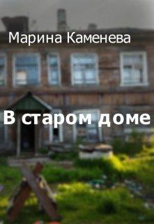 """Книга. """"В старом доме """" читать онлайн"""