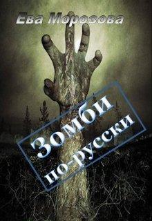 """Книга. """"Зомби по-русски"""" читать онлайн"""