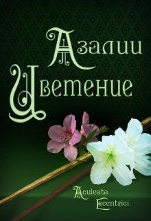 "Книга. ""Азалии цветение"" читать онлайн"