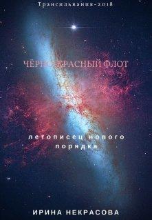 """Книга. """"Черно-красный флот."""" читать онлайн"""