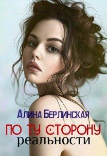 """Книга. """"По Ту Сторону Реальности"""" читать онлайн"""