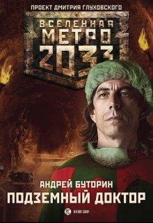 """Книга. """"Подземный Доктор"""" читать онлайн"""